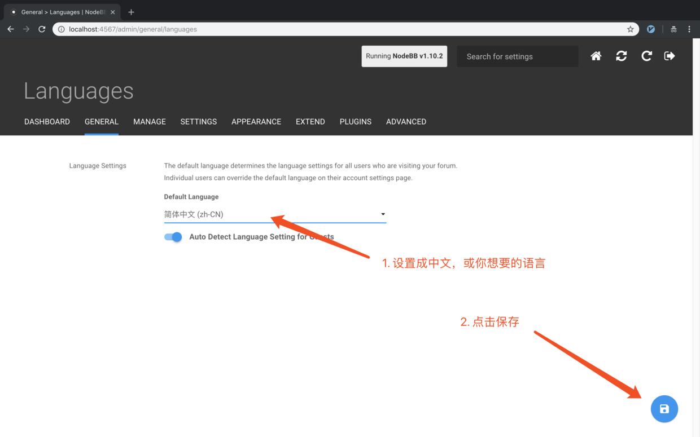 设置成中文,保存后刷新