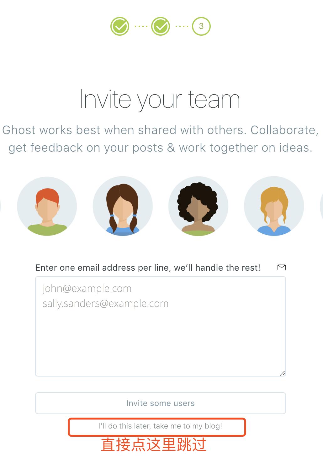 邀请别人和你一起写博客